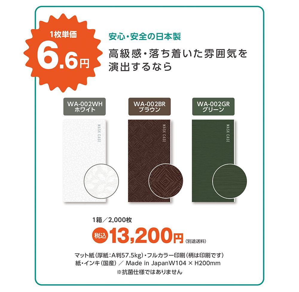 6円.jpg