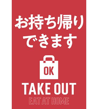 テイクアウトA4_赤.png