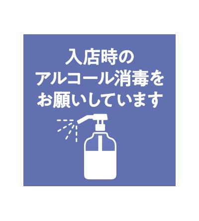 41入店時のアルコール消毒_正方形.png