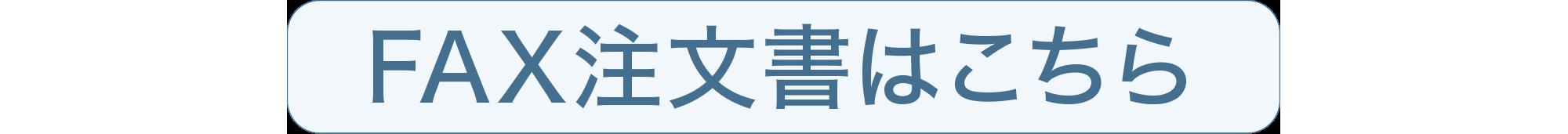 """""""使い捨てマスクケースFAXダウンロード"""""""