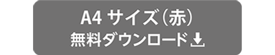 テイクアウトA4_赤