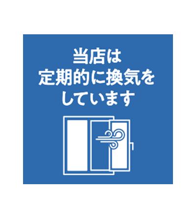 21換気_正方形.png
