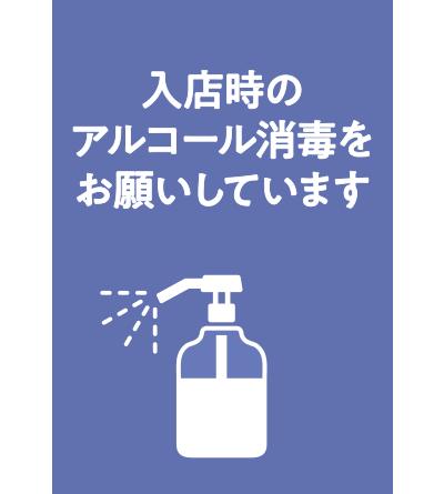42入店時のアルコール消毒_A4.png