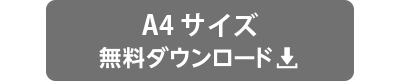 """""""座席間隔_A4"""""""