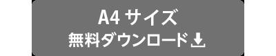 """""""入店時のアルコール消毒_A4"""""""