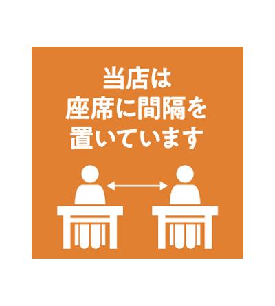 31座席間隔_正方形.png