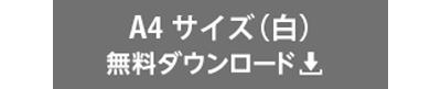 テイクアウトA4_白
