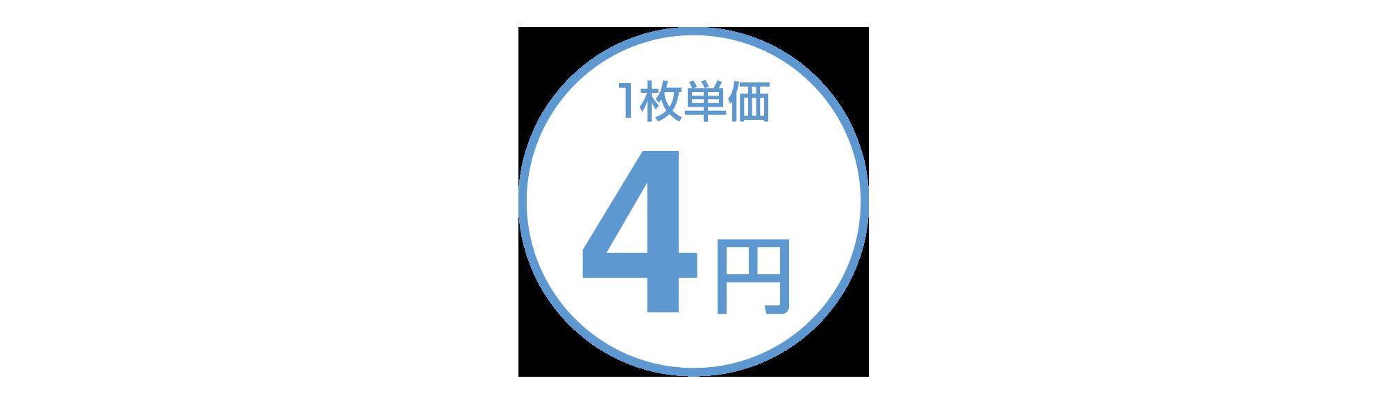 06値段2.png