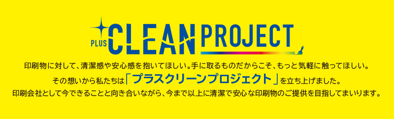 cleanproject.jpg